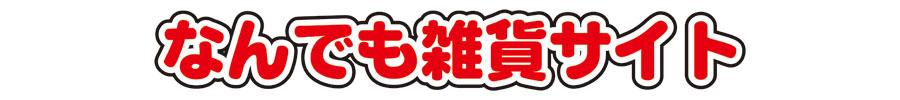 なんでも雑貨サイト 365日 特価宣言!!